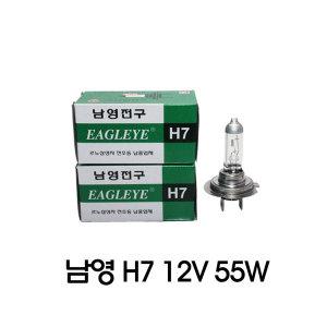 남영 H7 12V 55W