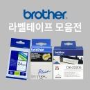 정품/2개무료배송/브라더/부라더/라벨테이프/라벨터치