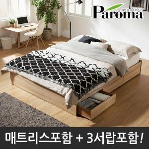 파로마 타이디2 슈퍼싱글침대(SS)+매트포함+3서랍포함