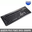 삼성전자 SKG-2000PB 유선 삼성키보드 PS/2 연결방식