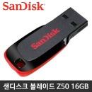 샌디스크 블레이드 Z50 USB 메모리 16GB