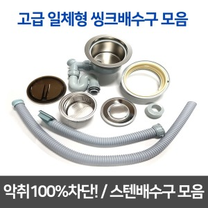 고급 일체형 싱크대배수구/스텐배수구/악취차단
