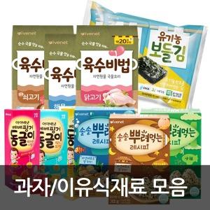 아기과자 음료/간장/소금/이유식재료 모음
