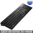 삼성전자 SKS-9000UB 유선 USB 삼성 正品 키보드