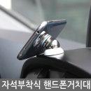 OMT 자석 차량용 거치대 스마트폰 간편거치  JPM-01