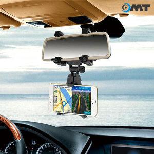 OMT 차량용 백미러 휴대폰 거치대 OCA-BM7 각도조절