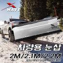 엑스웨이브 차량용제설기2.0M/차량눈삽/제설장비