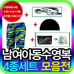 남여아동수영복4종세트(수영복+수경+수모+가방)