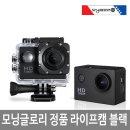 정품 라이프캠 수중 동영상 촬영 카메라 액션캠 블랙