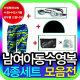 토네이도 / 남여아동수영복4종세트(수영복+수경+수모+가방)