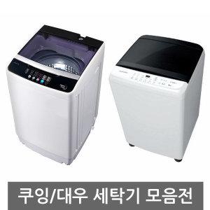 쿠잉/대우 세탁기 6kg/빠른배송/통돌이/미니/소형