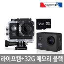 정품 라이프캠+32G+삼각대 고화질 방수 액션캠 블랙