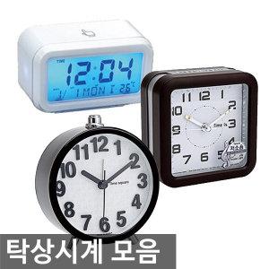 탁상시계 모음/무소음탁상시계/알람시계