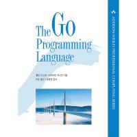 The Go Programming Language  에이콘출판   앨런 도노반  브라