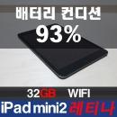 A급 아이패드 미니2 iPad MINI2 WiFi 32GB 레티나