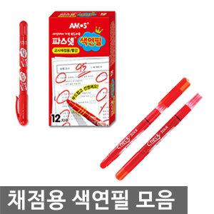 채점용색연필 모음/교사채점용/교사용 색연필