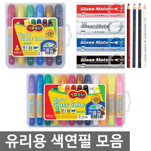 유리용색연필 모음/글라스컬러/글라스메이트