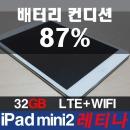A급 아이패드 미니2 iPad MINI2 LTE+WiFi 32GB 레티나