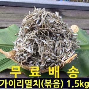국산 햇 가이리멸치(볶음멸치/잔멸치)1.5kg 무료배송