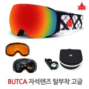 BUTCA 스키고글 보드고글 자석 탈부착 고글 안경병용