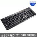 삼성전자 SKG-3000UB+키스킨 포함 USB연결방식