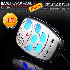 36기능 보이스혼2  전자혼 음성 차량용 크락션 -실버