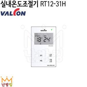 난방킹-밸콘 실내온도조절기 RT12-31H-디지털방식