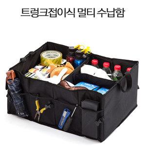 자동차 차량용 트렁크정리함 트렁크수납 콘솔박스