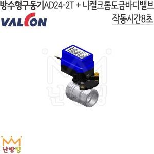 밸콘 방수형구동기밸브세트 AD24-2T (니켈도금밸브)