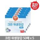 홈몬 크린 위생장갑 50매 x5