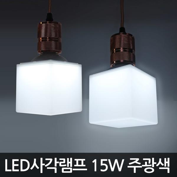 LED사각디자인램프 15W 주광색 LED전구 LED볼전구