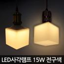 LED사각디자인램프 15W 전구색 LED전구 LED볼전구