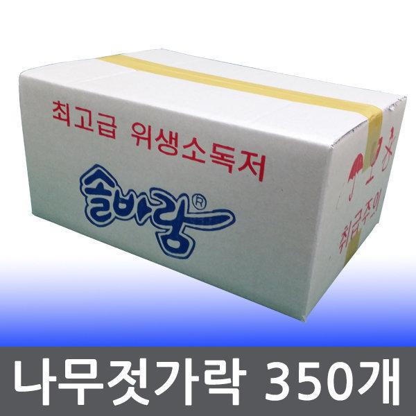 일회용 나무젓가락 350p / 위생저 소독저 상호인쇄저
