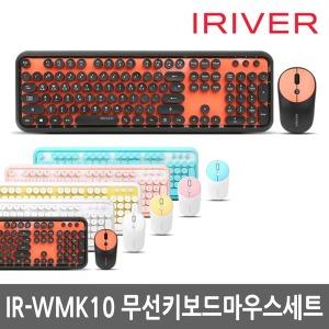아이리버 IR-WMK10 블랙 무선키보드마우스세트 합본