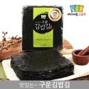 구운 김밥김 /100장