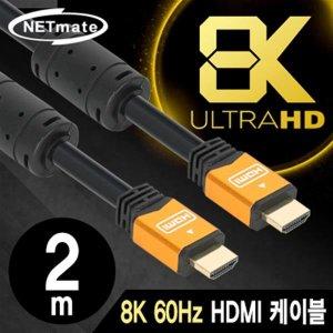 NETmate NMC-HQ02G/HDMI2.0 Gold Metal 케이블 2m/8K