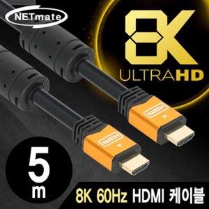NETmate NMC-HQ05G/HDMI2.0 Gold Metal 케이블 5m/8K