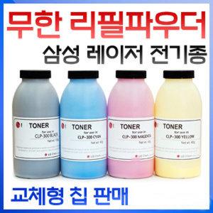 삼성레이저프린터 전기종리필토너파우더/선명한칼라