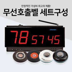 링크맨  1칸수신기+벨옵션 차임벨/식당벨/호출벨