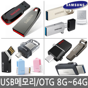 브랜드정품 USB메모리/삼성/LG/샌디스크/8G~64G/OTG