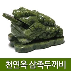 천연옥 삼족 두꺼비 풍수지리 인테리어 소품  (미니)