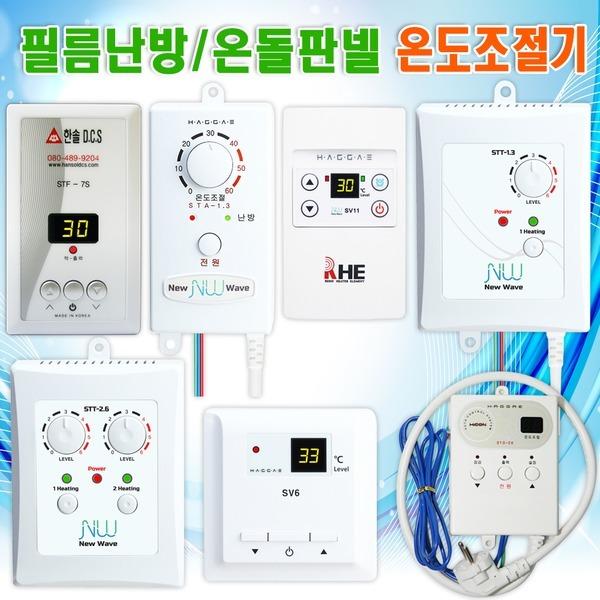 한솔DCS 필름난방 전기온돌판넬 디지털 온도조절기
