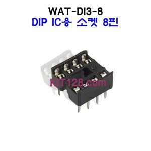 WAT-DI3-8 8핀 IC DIP 소켓