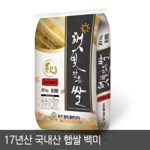 17년산 햅쌀 햇빛담은쌀 20kg / 10kg