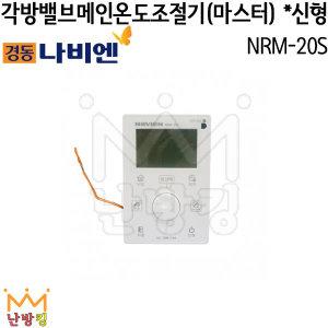 K/경동조절기 유선각방(메인) NRM-20S/경동온도조절기