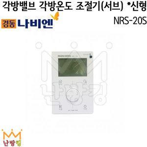 k/경동조절기 유선각방(서브) NRS-20S/경동온도조절기