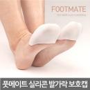 실리콘 발가락 보호캡 발가락보호대 FM-02 2개이상무배