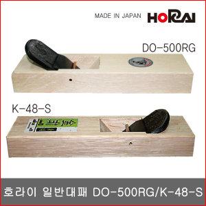 호라이/일반대패/DO-500RG/K-48-S/DO500RG/K48S/대패