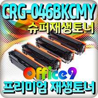 캐논 CRG-046 재생토너 LBP654CX CXZ MF735CX CXZ