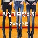여자기모청바지/여성기모스키니진/슬림핏/융털/겨울진